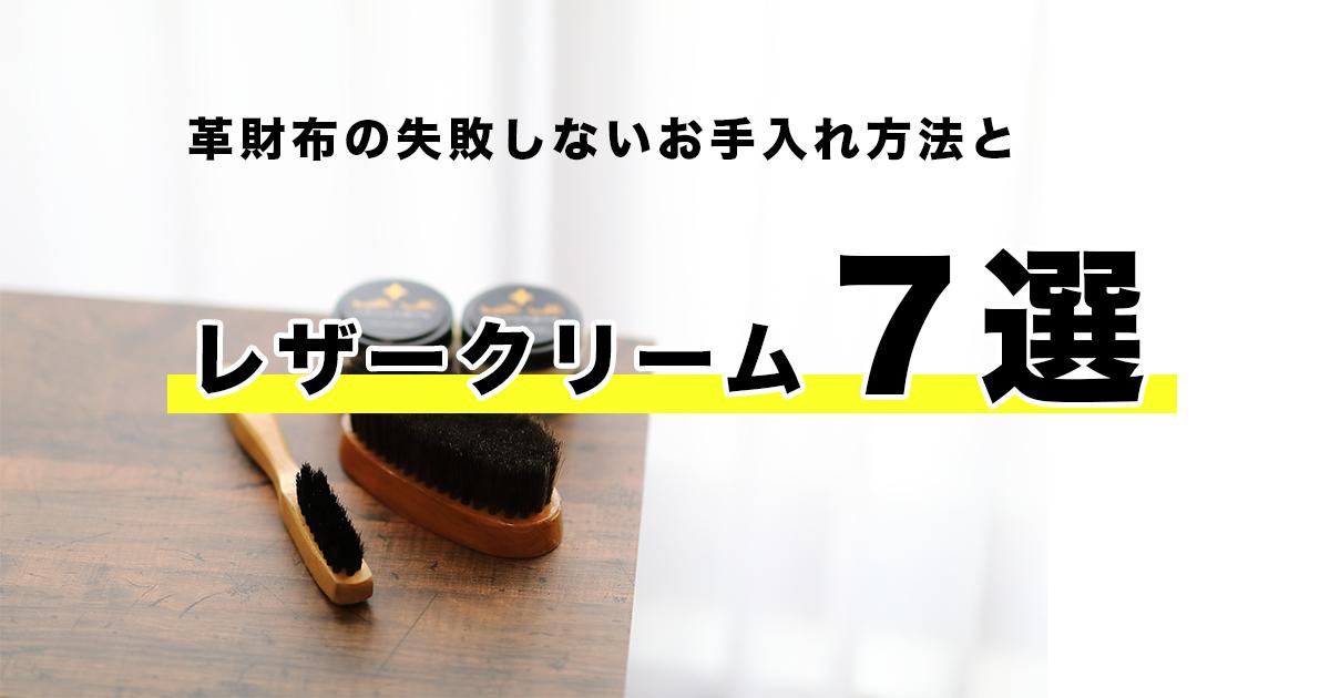 【完全ガイド】革財布の失敗しないお手入れ方法とレザークリームおすすめ7選
