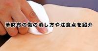 【完全ガイド】革財布の傷の消し方や注意点を紹介