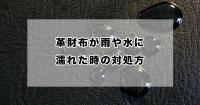 【完全ガイド】革財布が雨や水に濡れたときの対処法などを紹介