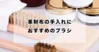 【メンテナンスガイド】革財布の手入れにおすすめのブラシを紹介。