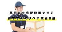 革財布を宅配修理できるおすすめのリペア業者6選