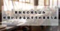 【東京都内】革財布の持ち込み修理ができるおすすめのリペア業者5選