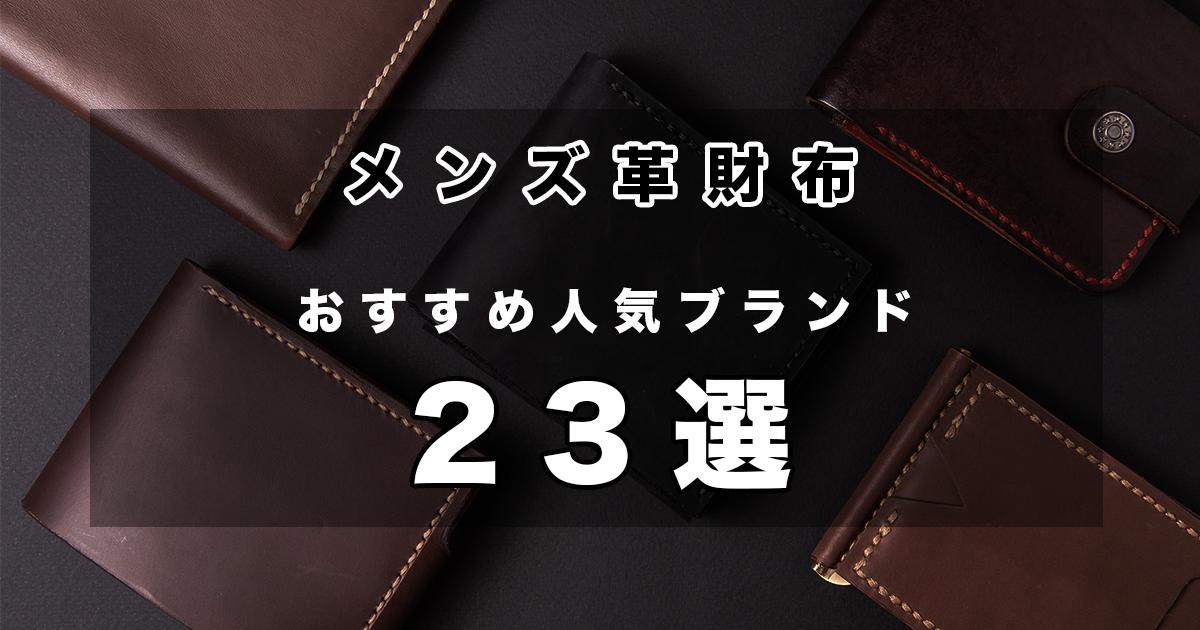 【ブランド別】メンズ革財布のおすすめ人気ブランド23選