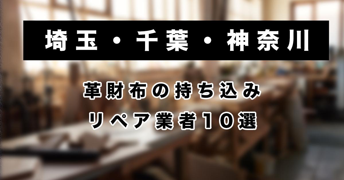 【埼玉・千葉・神奈川】革財布の持ち込み修理ができるリペア業者10選