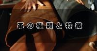 【完全ガイド】革の種類と特徴