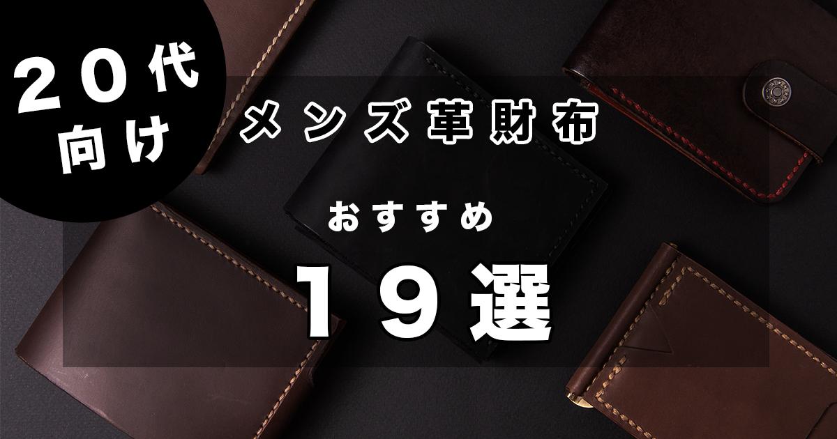 【ブランド別】20代におすすめのメンズ革財布19選