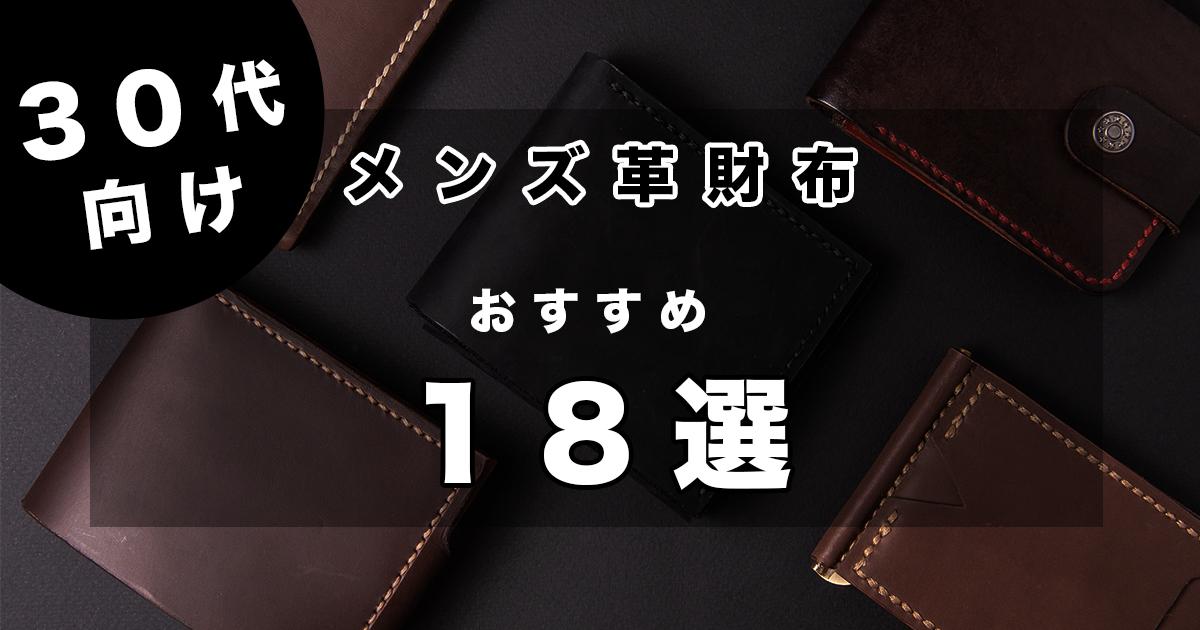 【ブランド別】30代におすすめのメンズ革財布18選