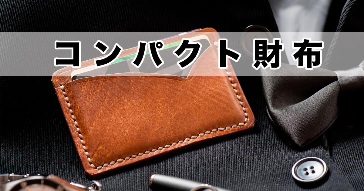 【キャッシュレス対応】小さくて薄いコンパクトなメンズ革財布29選