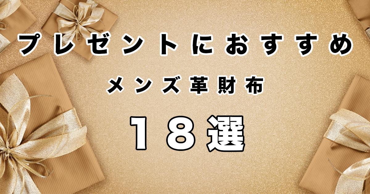 【目的別】プレゼントにおすすめのメンズ財布16選