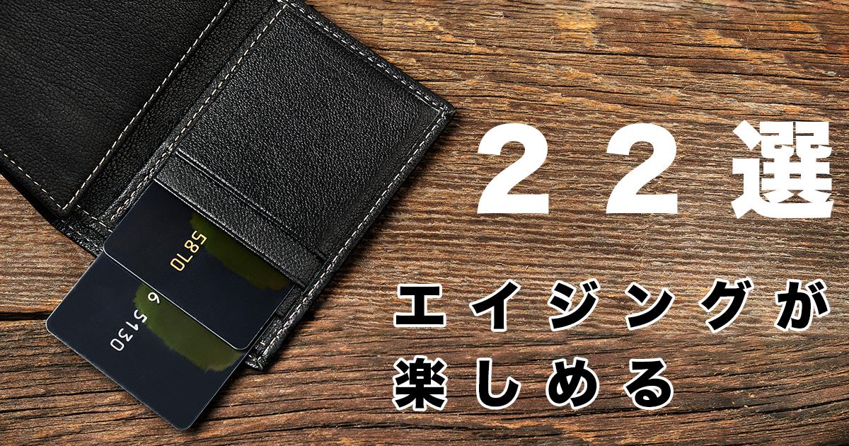 【ブランド別】 エイジングが楽しめるメンズ革財布22選