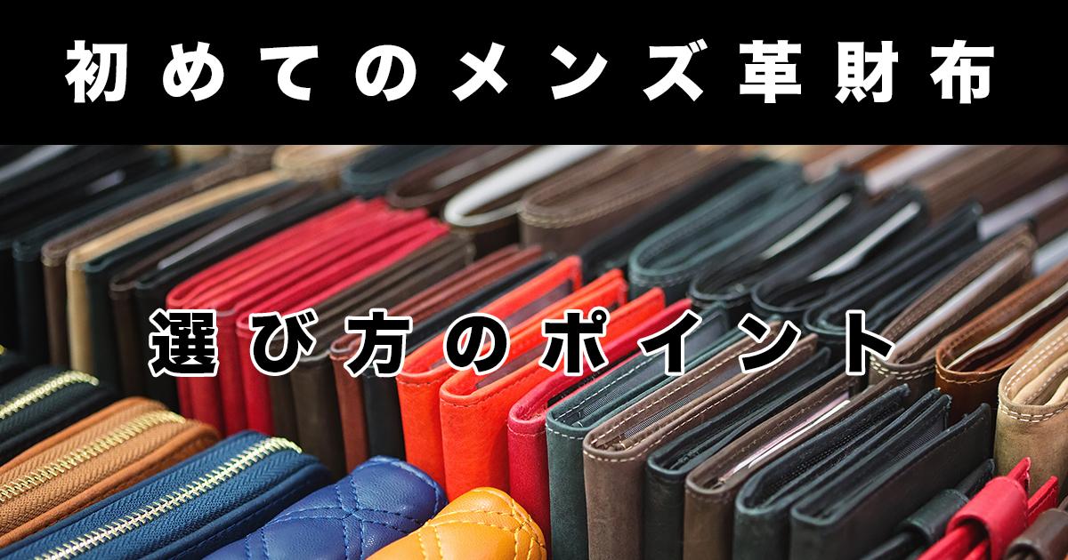 【初めてのメンズ革財布】おすすめ10選と選び方のポイントを紹介