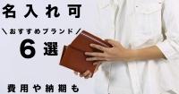 【名入れできるメンズ革財布】おすすめブランド6選、費用や納期も紹介