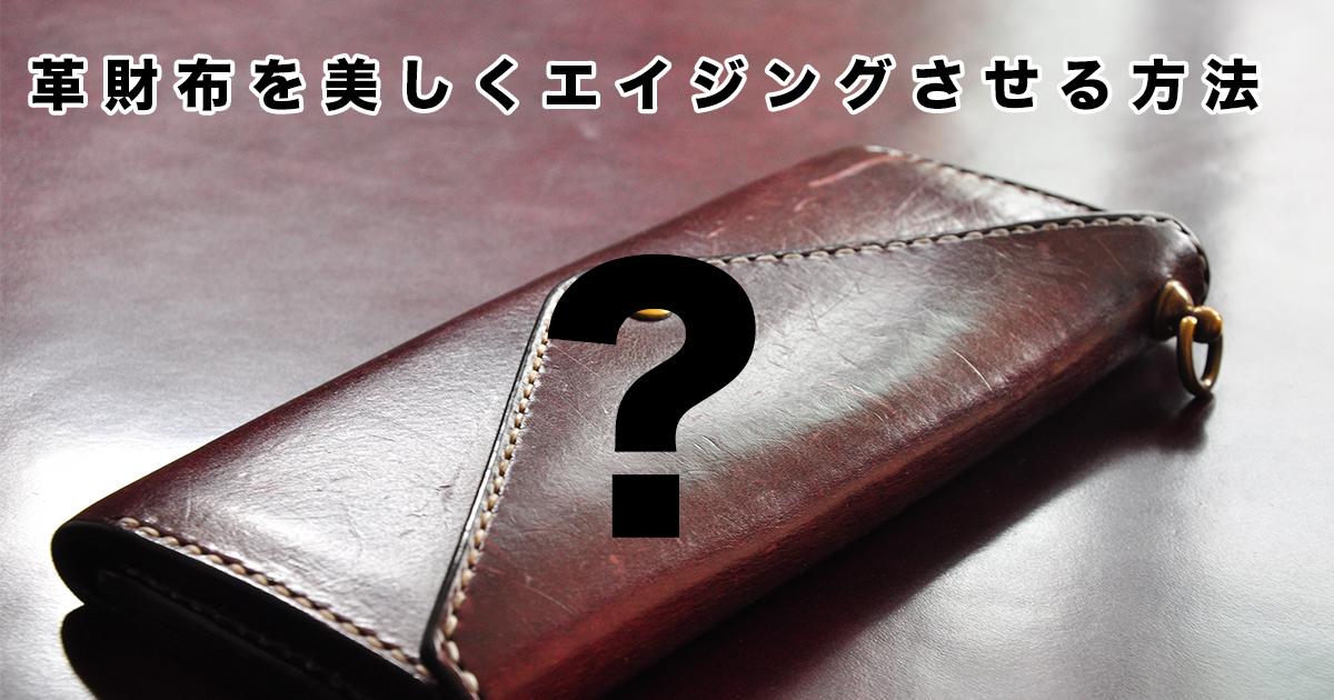 革財布を美しく経年変化(エイジング)させる方法