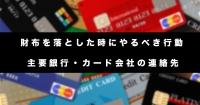 【全網羅】財布を落とした時にやるべき行動、主要銀行・カード会社の連絡先も掲載