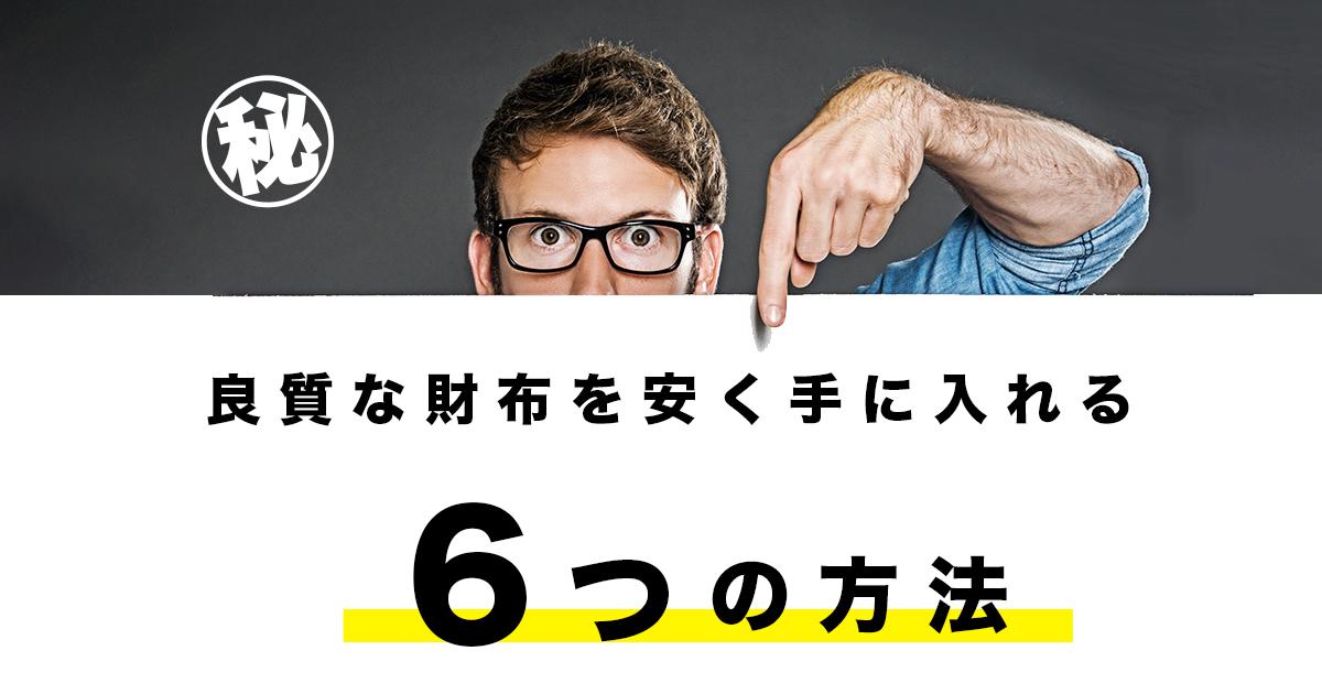 【お得情報満載!】良質な財布を安く手に入れる6つの方法