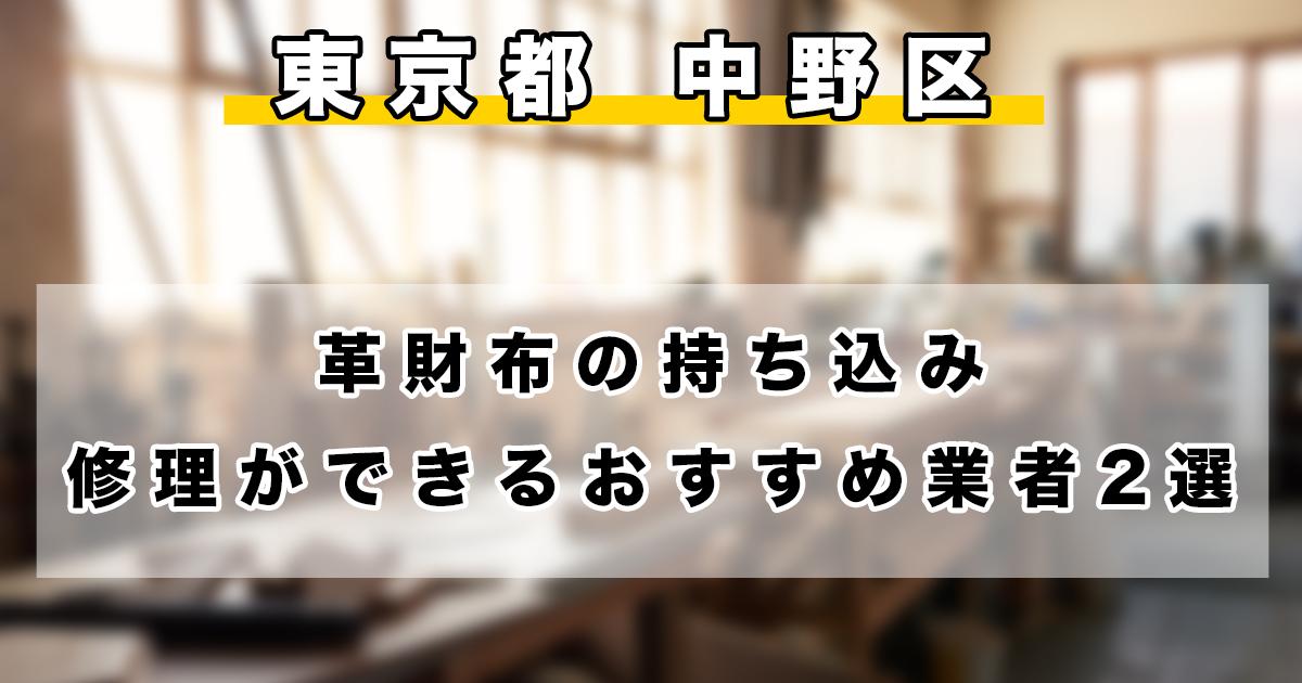 【東京都内】中野区で革財布の持ち込み修理ができるおすすめのリペア業者2選