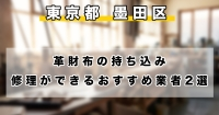 【東京都内】墨田区で革財布の持ち込み修理ができるおすすめのリペア業者2選