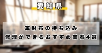 【愛知県】革財布の持ち込み修理ができるおすすめのリペア業者4選