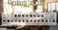 【東京都内】目黒区で革財布の持ち込み修理ができるおすすめのリペア業者3選