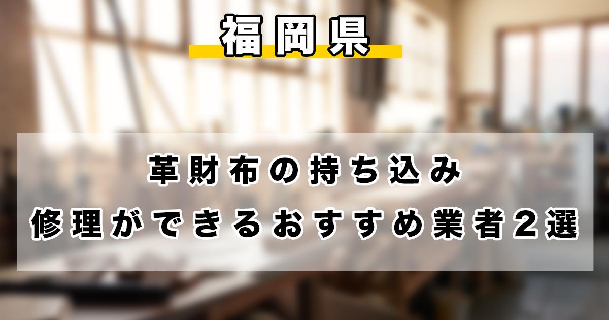 【福岡県】革財布の持ち込み修理ができるおすすめのリペア業者2選