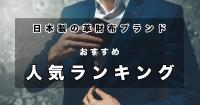 日本製の革財布ブランドを厳選、おすすめ人気ランキング【2021年最新版】