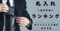 男性に人気の札入れブランドをランキング形式で厳選、キャッシュレス派におすすめ【2021年版】