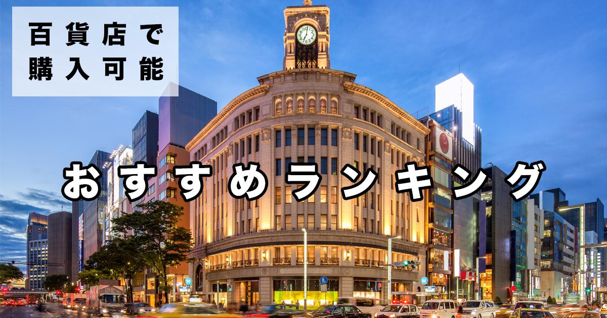 百貨店で買える革財布ブランドおすすめランキング【2021年最新版】