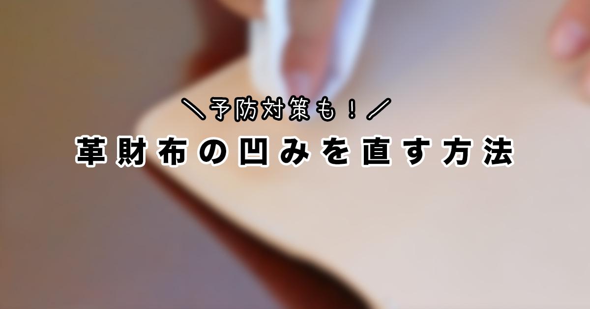 革財布の凹みを自分で直す方法、凹みの原因と予防対策も紹介