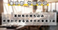 【東京都内】世田谷区で革財布の持ち込み修理ができるおすすめのリペア業者3選
