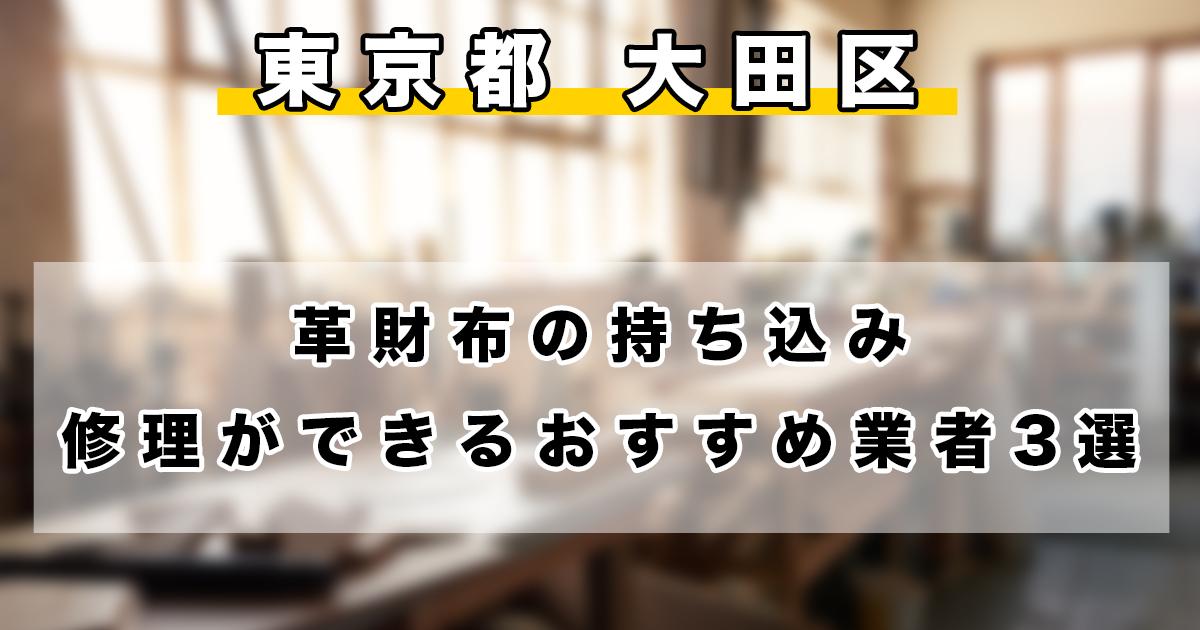 【東京都内】大田区で革財布の持ち込み修理ができるおすすめのリペア業者3選