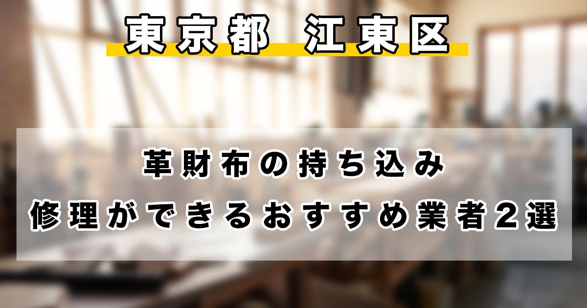 【東京都内】江東区で革財布の持ち込み修理ができるおすすめのリペア業者2選