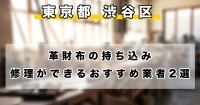 【東京都内】渋谷区で革財布の持ち込み修理ができるおすすめのリペア業者2選