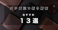 【ブランド別】メンズ三つ折り財布おすすめ13選