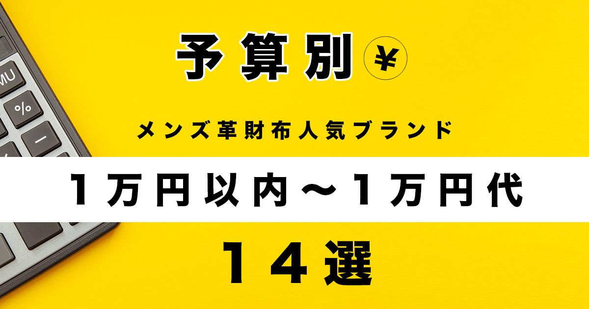 【予算別】1万円以内~1万円台メンズ革財布人気ブランド8選