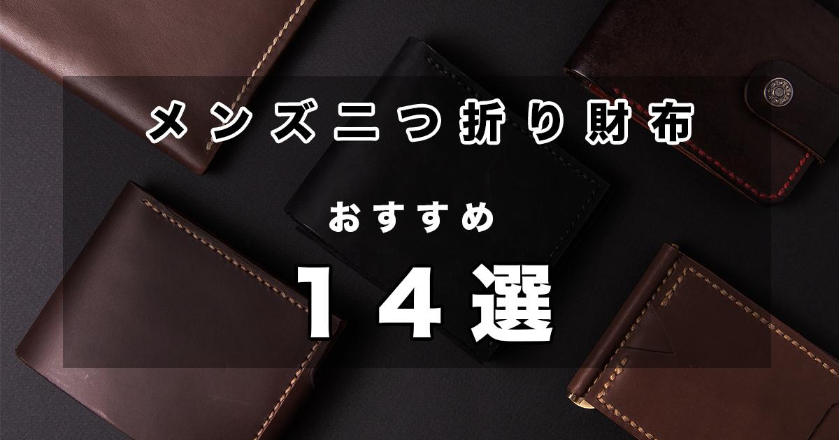 ブランド別に厳選 おすすめのメンズ二つ折り財布14選