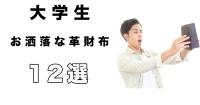 【大学生必見】おしゃれなメンズ革財布12選