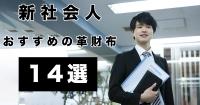 【新社会人必見】新社会人におすすめの革財布14選