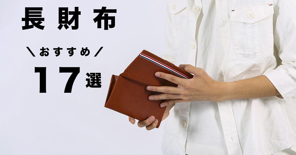 【ブランド別】メンズ長財布おすすめ17選