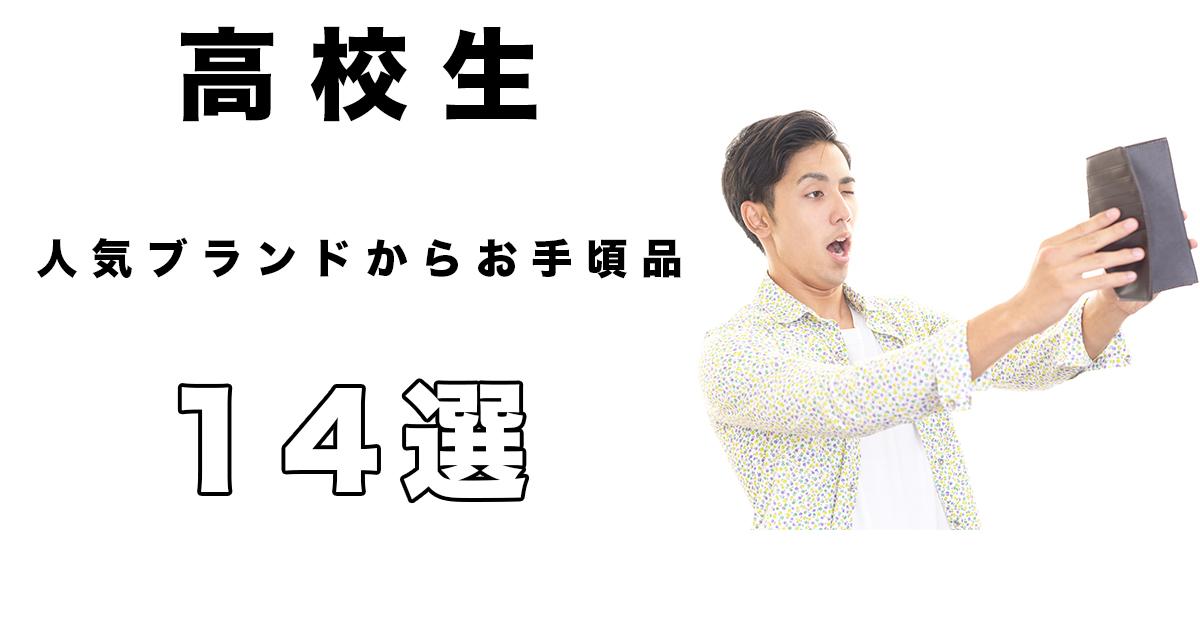 【高校生必見】人気ブランドからお手頃品メンズ革財布14選