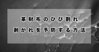 【メンテナンスガイド】革財布のひび割れ・剥がれを予防する方法